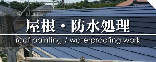 屋根・防水処理